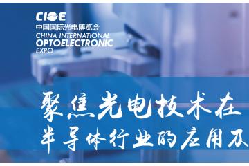 CIOE中国光博会9月在深圳举办,聚焦光电技术在半导体行业的应用及发展