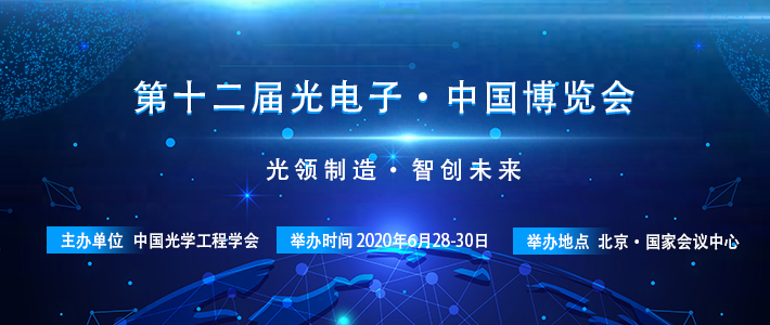 北京光电子展